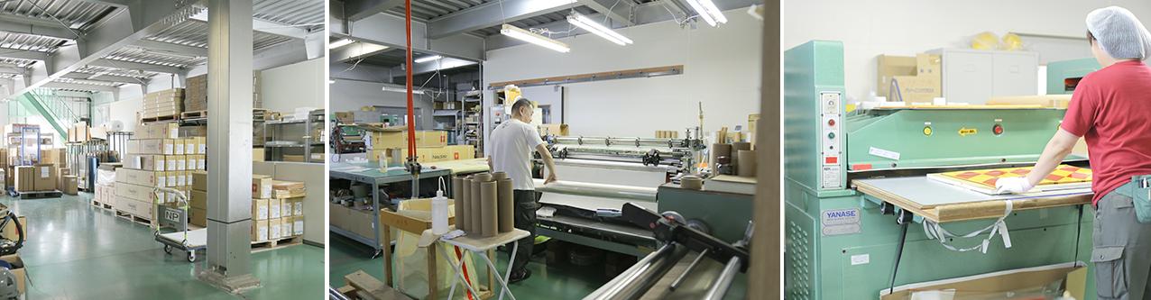 三ツ矢産業/スリット室、プレス室、標識・ピンニング加工室